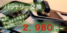 Iphoneのバッテリー交換が2,980円~できるのは当店だけ!2015年からIphone修理を行っているから1万件以上の修理実績で安心!地域最安値も得られる理由!