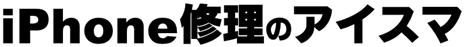 アイスマ八千代【iPhone修理を千葉、八千代、佐倉、勝田台、八千代台でする!】